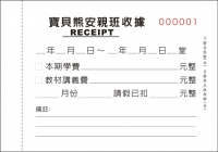 RS-007 收據聯單