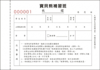 RS-005 收據聯單