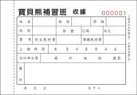 RS-003 收據聯單