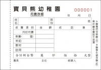 RS-002 收據聯單
